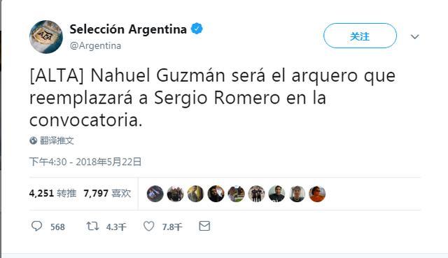 阿根廷调整世界杯名单