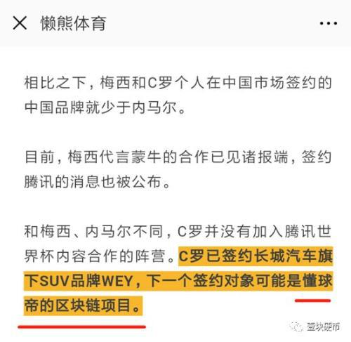 文章作者虽然补充更正称,是懂球帝合作公司的项目,非懂球帝独立项目。