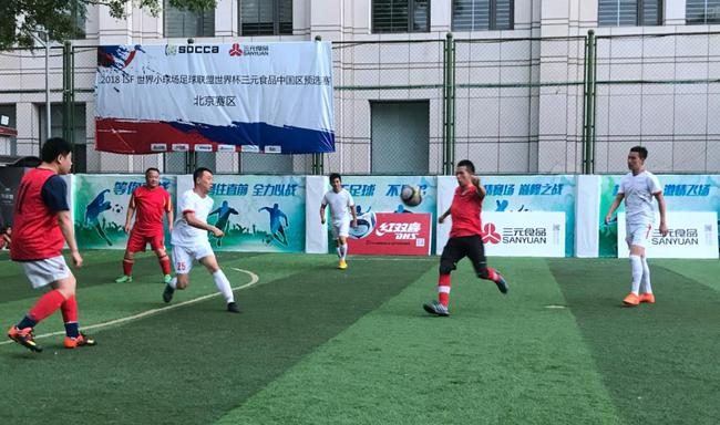 五人制世界杯北京赛区开打