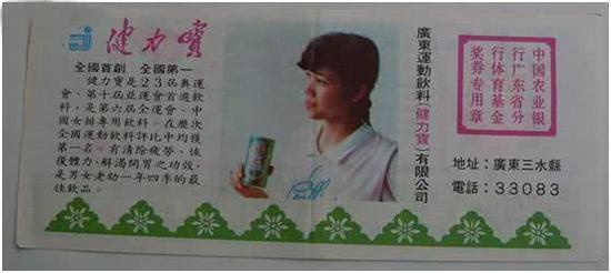 健力宝广告